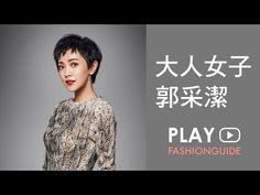重新認識她-大人女子郭采潔 - FG編輯群 - FashionGuide華人第一女性時尚美妝傳媒