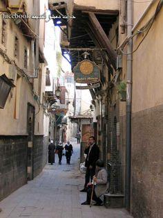 احدى أزقة حارات دمشق القديمة