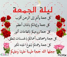 Jumma Mubarak Messages, Jumma Mubarak Quotes, Quran Quotes, Arabic Quotes, Islamic Quotes, Friday Pictures, Girly Pictures, Friday Morning Greetings, Juma Mubarak Images