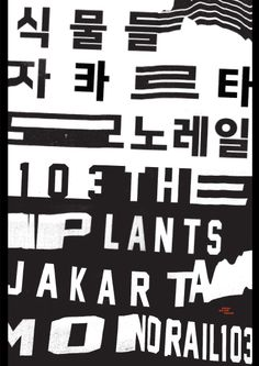 정사록 - 식물들: 자카르타 모노레일 103 [JIFF_ 100 FILMS, 100 POSTERS]
