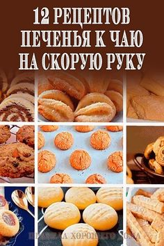 Russian Recipes, Sugar Cookies, Meal Planning, Tart, Cake Recipes, Deserts, Muffin, Food And Drink, Cooking Recipes
