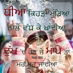 """••ਪੁੱਤ VANDONN ZAMEENA ਧੀਆਂ DUKH VANDONDIYA NE•• #jatt #jatt #followformore #dailyposts #dailyquotes #panjabi_quotes"""