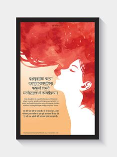 A gorgeous artwork and shloka from Skandapurana that depicts the importance of a daughter in our society. A meaningful addition to your wall and a perfect gift to let her know her importance. Chankya Quotes Hindi, Sanskrit Quotes, Sanskrit Mantra, Gita Quotes, Sanskrit Words, Qoutes, Hindu Rituals, Hindu Mantras, Importance Of Mother
