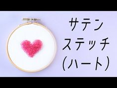 annas's Stitch clip - satin stitch heart - サテンステッチ(ハート) Annas's embroidery tutorial - YouTube Satin Stitch, Viera, Easy Drawings, Diy And Crafts, Make It Yourself, Embroidery, Handmade, Drawing Ideas, Hacks