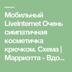 Мобильный LiveInternet Очень симпатичная косметичка крючком. Схема | Марриэтта - Вдохновлялочка  Марриэтты |