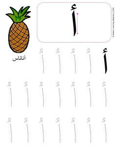 Alif to Yaa ┇Arabic Writing ┇Practice Sheets ┇Dotted Lines Alphabet Writing Worksheets, Alphabet Writing Practice, Handwriting Practice Worksheets, Preschool Writing, Tracing Worksheets, Arabic Alphabet Letters, Arabic Alphabet For Kids, Alphabet Crafts, Arabic Handwriting