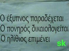 Greek Quotes, Self Confidence, Poetry, Wisdom, Math, Words, Math Resources, Confidence, Poetry Books