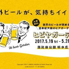 日比谷公園で日本最大級のビアガーデン5月開催 スパークリングワインも