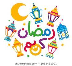 Arabic text : Generous Ramadan kareem , decorated by cartoon Lanterns ( fanoos fanos ) Ramadan Sweets, Ramadan Cards, Eid Boxes, Ramadan Lantern, Arabic Text, Ramadan Activities, Ramadan Kareem Vector, Artists, Useful Tips