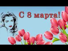 Поздравление с 8 марта #8_марта Красивая видеооткрытка - YouTube