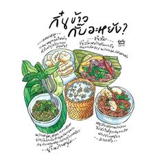 northern-thai food platter #hunniffdoodle #draw #drawing #watercolour #tdac…