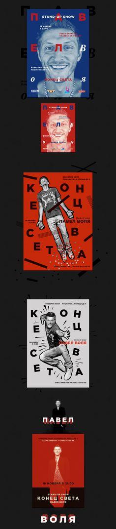 Концепты афиш для Павла Воли, Плакат © СтасПоляков