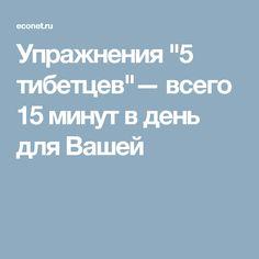 """Упражнения """"5 тибетцев""""— всего 15 минут в день для Вашей"""