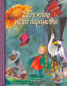 Μικρός Αναγνώστης Greek Language, Audio Books, Fairy Tales, My Books, Wings, Christmas Ornaments, Holiday Decor, Painting, Art