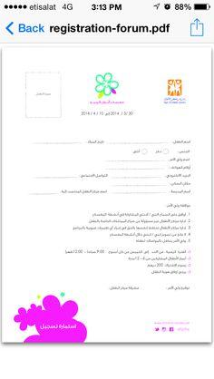 استمارة التسجيل