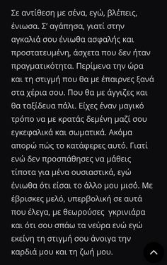 Image uploaded by Areti Miltiadous. Find images and videos about quotes, greek quotes and greek on We Heart It - the app to get lost in what you love. Dark Quotes, Boy Quotes, Wise Quotes, Poetry Quotes, Movie Quotes, Greece Quotes, Sketch Quotes, Disappointment Quotes, Boyfriend Quotes