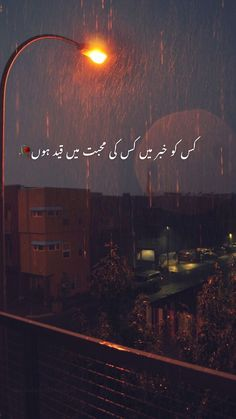 Visit our website for more urdu content Love Poetry Images, Love Romantic Poetry, Poetry Quotes In Urdu, Best Urdu Poetry Images, Love Poetry Urdu, Image Poetry, Soul Poetry, Poetry Feelings, My Poetry