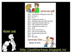 Potbhar Hasa - English Hindi Marathi Jokes Chutkule Vinod : Wife and Husband Marathi Chutkule and Jokes
