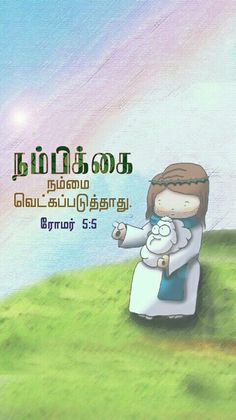Bible Words In Tamil, Tamil Christian, Christian Verses, Bible Promises, Bible Verse Wallpaper, Prayer Quotes, Bible Verses, Prayers, Family Guy