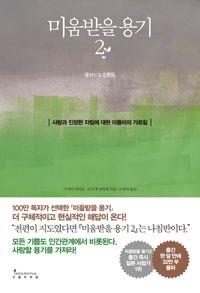 미움받을 용기2 / 기시미 이치로 - KOR 189.2 KISHIMI ICHIRO V.2 [Jul 2016]