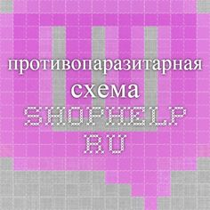 для деток противопаразитарная схема shophelp.ru