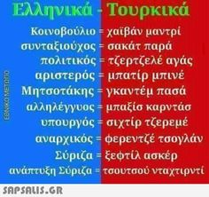 Greek Memes, Funny Greek Quotes, Make Smile, Try Not To Laugh, True Words, Funny Photos, Funny Texts, Sentences, Laughter