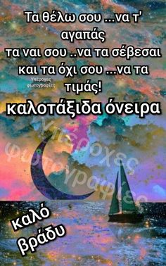 Good Night, Good Morning, Greek Quotes, Beautiful Pictures, Happy, Movie Posters, Nighty Night, Buen Dia, Bonjour