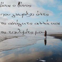 #Εδέμ Είσαι ο Μόνος  που γνωρίζει όλες  τις ανάγκες αλλά και τις επιθυμίες μου. Beach, Water, Outdoor, Gripe Water, Outdoors, The Beach, Beaches, Outdoor Games, The Great Outdoors