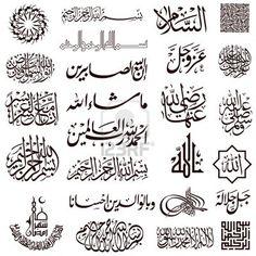 Arabic Calligraphy Set Stock Photo