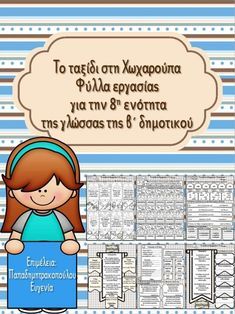 Το ταξίδι στη Χωχαρούπα / Φύλλα εργασίας για την 8η ενότητα της γλώσ… Puma, Second Grade, Education, Comics, School, Cartoons, Onderwijs, Learning, Comic