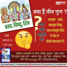 3 deitis called 3 gunas cannot able to give salvation and also not immortal Om Namah Shivaya, Believe In God Quotes, Quotes About God, Krishna, Ram Navmi, Hindu Worship, World No Tobacco Day, Sa News, Gita Quotes