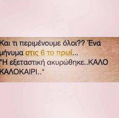 αχ μακάριιιιιι #greek #quotes Greek Quotes, School Life, The Funny, Finals, Clever, Funny Quotes, Jokes, Lol, Facts