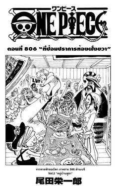 One Piece 806 -                  One Piece 806 thai ,อ่านการ์ตูน One Piece 806 สนุก ,อ่านการ์ตูนออนไลน์ One Piece 806 thai ,การ์ตูน One Piece 806 แปล ,อ่าน One Piece ,อ่านการ์ตูนแปลไทย  ,การ์ตูนออนไลน์ One Piece 806 ล่าสุด  One Piece 806 > One-Piece
