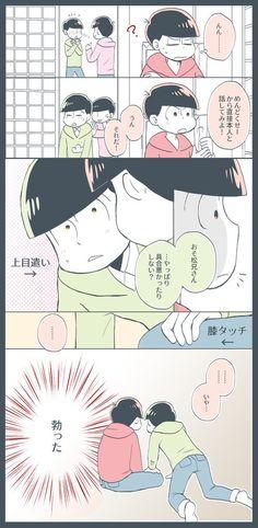 【マンガ】松野おそ松という男×松野チョロ松という男