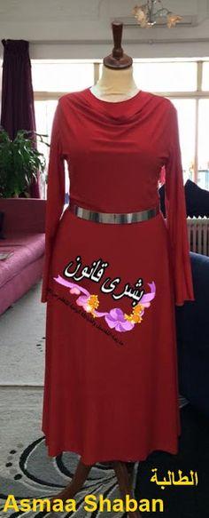 b7e46465499e9 بشرى قانون للتفصيل و الخياطة  تطبيق الفستان برقبة درابيه للطالبة المميزة  Asmaa S..