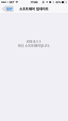iOS 8.1.1 WiFi 불량수정,,