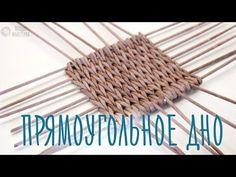 Видео мастер-класс: плетём из бумажных трубочек прямоугольную корзину - Ярмарка Мастеров - ручная работа, handmade