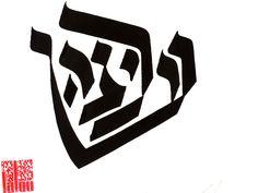 Calligraphic rendering of the word Shekhinah