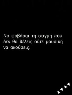 Find images and videos about quotes, music and greek quotes on We Heart It - the app to get lost in what you love. Wisdom Quotes, Words Quotes, Me Quotes, Sayings, Meaningful Quotes, Inspirational Quotes, Smart Quotes, Greek Words, Greek Quotes