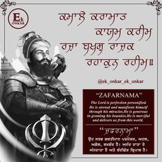Guru Gobind Singh Ji - The Lord is perfection personified.He is eternal and manifiests himself through his miracles.He is generous in granting his bounties.He is merciful and delivers us from this world. Guru Granth Sahib Quotes, Shri Guru Granth Sahib, Good Morning Imeges, Ek Onkar, Guru Pics, Guru Gobind Singh, History Posters, Gurbani Quotes, Religious Pictures