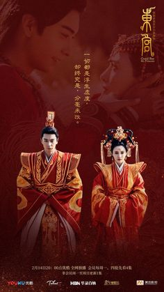 Chino Anime, Chinese Movies, Fire Nation, Movie Costumes, Wedding Costumes, Ancient China, Drama Movies, Art Movies, Chinese Culture