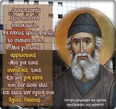 Σχετική εικόνα Pray Always, Prayer For Family, Orthodox Icons, Greek Quotes, Kai, Christ, Prayers, Sayings, Words