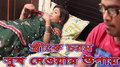 সহবসর  মনট আগ য খবর খল বছনয় থকত পরবন ঘনটর পর ঘনট | Bangla Body Care https://youtu.be/I59u6fL1XJY