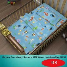 Μπεμπέ Σετ κούνιας 2 σεντόνια 120Χ180 και 1 μαξιλαροθήκη 30Χ50 SALO... Toddler Bed, Decor, Child Bed, Decoration, Decorating, Deco