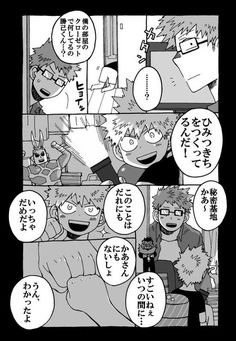 KatsuDeku~勝デク~Kacchan + Deku~Bakugou x Midoriya さんの写真 Syaoran, My Hero Academia Shouto, Boku No Hero Academy, Kawaii Anime, Nerd, Fan Art, Twitter, Cartoons, Photos