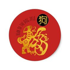 Gold Dog Papercut Chinese New Year 2018 R Sticker #newyear #craft #supplies
