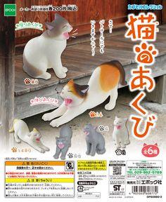 【完整官圖、販售資訊更新】慵懶氣氛十足!!EPOCH【打哈欠的貓】真的很容易累的貓星人!!猫のあくび | 玩具人Toy People News