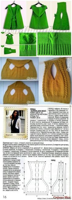 вязание - knitting vest , вязание Жилет с капюшоном спицами. Crochet and Knitting - Häkeln und Stricken. Baby Knitting Patterns, Knitting Designs, Knitting Stitches, Knitting Needles, Crochet Patterns, Crochet Jacket, Knit Vest, Crochet Baby, Knit Crochet