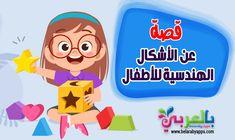 قصة عن الاشكال الهندسية للاطفال مكتوبة قصص لرياض أطفال Preschool Fine Motor Skills Preschool Activities Preschool Fine Motor