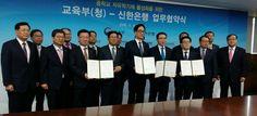 전남도교육청-신한은행 호남지역본부 업무협약 체결